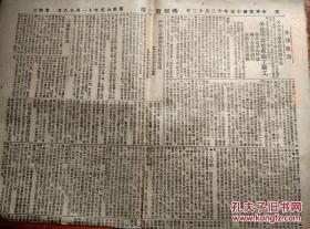 1926年12.22《时报》第二张,残页8开一张