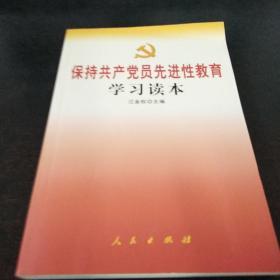 保持共产党员先进性教育学习读本