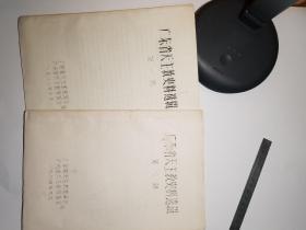 广东省建立公所教堂史料选辑第一二辑(油印本)