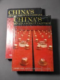 中国七大古都 (英文版)8开精装带函套