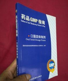 药品GMP指南/口服固体制剂