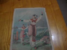 58年,1版1印 老年画<< 美女, 舞剑>>品图自定