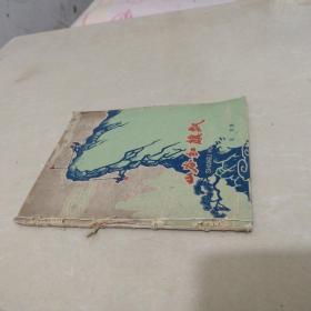 山谷红旗飘 插图本 艾苦著 林曦明等绘图 1959年