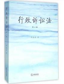 行政诉讼法第2版 何海波 著 高等法律教材社科 新华书店正版图书籍 法律出版社