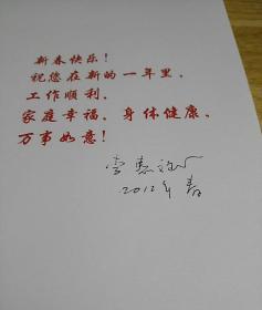李惠斌签名贺卡 2012年  货号AA5