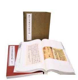 校订元明杂剧事往来信札(套装共6册)