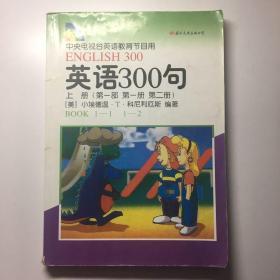 英语300句(上册)(第一部 第一册 第二册练习本)