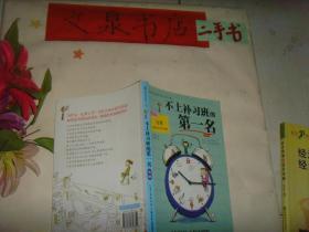 不上补习班的第一名》保正版纸质书,内无字迹