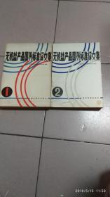 无机盐产品国外标准译文集【一、二】【共2册·年一版一印】 b48-1