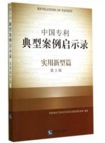 中国专利典型案例启示录第2版实用新型篇 国家知识产权局专利局实用新型审查部 编著 著作 司法案例/实务解析社科