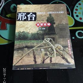 商都故城——邢台