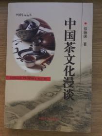 中国茶文化漫谈