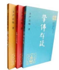圣严法师学佛三书(学佛群疑、佛学入门、正信的佛教)(全三册)