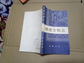 湖南方物志----风土丛书