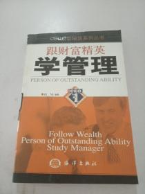跟财富精英学管理