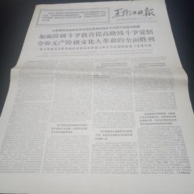 文革老报纸。黑龙江日报。1968年2月26日。
