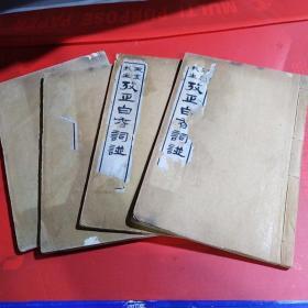 民国版线装书 《改正 白香词谱》(全四册,共三卷+附录合售),品相如图