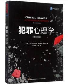 犯罪心理学1版 (美)柯特·R.巴托尔(Curt R.Bartol),(美)安妮·M.巴托尔(Anne M.Bartol) 著李玫瑾 等 译 著 法学理论社科