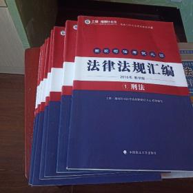 2016年国家司法考试必读:法律法规汇编(教学版)(全8册)
