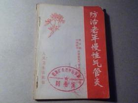 防治老年慢性气管炎  馆藏书  文革版
