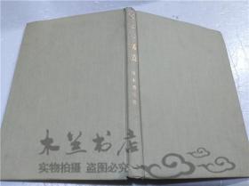 原版日本日文书 风土の构造 铃木秀夫 株式会社大明堂 1975年9月 大32开硬精装