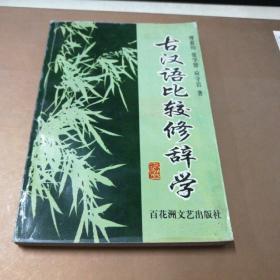 古汉语比较修辞学