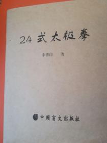 24式太极拳(盲文版)