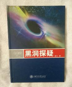 相对论研究系列:黑洞探疑