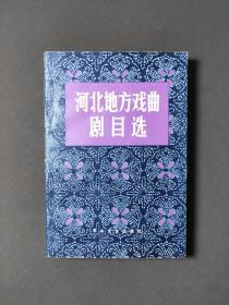 河北地方戏曲剧目选 84年一版一印 印数3500册