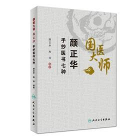 國醫大師顏正華手抄醫書七種