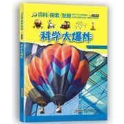 百科-探索-发现(少年版)科学大爆炸(张哲)童书