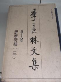 季羡林文集.第十九卷.罗摩衍那(三)