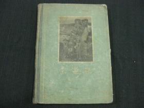 东游记(精装)57年1版1印,品不好,请仔细见图。