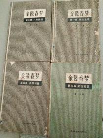 金陵春梦,1,3,4,5,四册合售,一九八一年一版一印。
