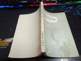 蓓根的五亿法郎——凡尔纳选集  32开本194页 馆藏  包邮挂费