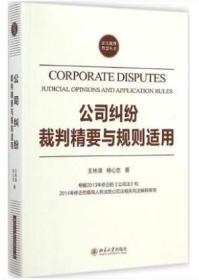 公司纠纷裁判精要与规则适用 王林清 著作 法律实务社科 新华书店正版图书籍 北京大学出版社