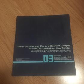 郑州市郑东新区城市规划与建筑设计2001-2009(03):郑东新区商务中心区城市规划与建筑设计篇