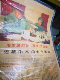 买满就送 文革宣传画《毛主席万岁万万岁.迎接伟大的七十年代》