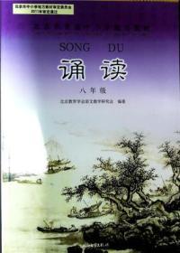 诵读      八年级    北京市普通中小学地方教材