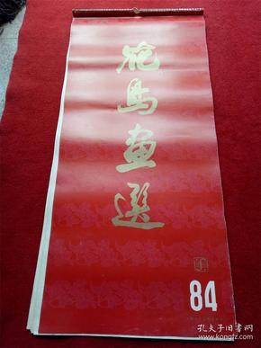 怀旧收藏挂历年历《1984花鸟画选》12月全上海人民美术出版社