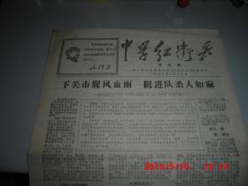 中学红卫兵 第五期 1968-02-13 (全4版)