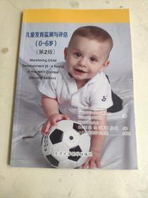 儿童发育监测与评估0-6岁 第二版