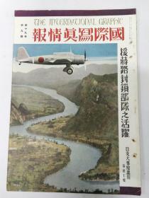 小日本国际写真情报(援蒋路封锁部队之活耀)日支大事变画报第37辑