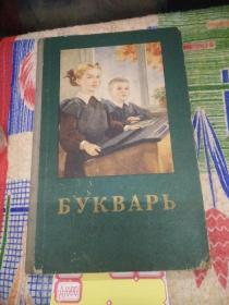 50年代俄文原版精装