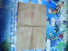 老包装纸;长春市百货公司第五商店(两张连体包装纸)