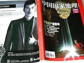 《中国国家地理 2011年10》喀斯特专辑