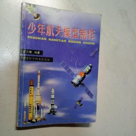 少年航天模型制作