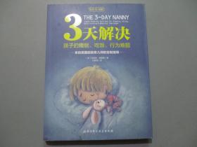 3天解决孩子的睡眠、吃饭、行为难题【译者王智瑶签名本】