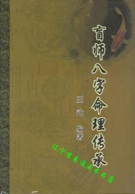 《盲师八字命理传承》王武编著32开238页