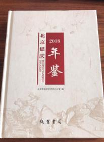 北京延庆年鉴.2018